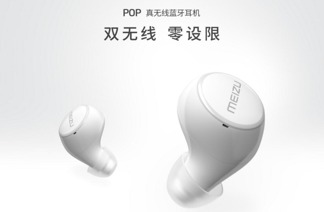 打破高价门槛,魅族POP无线蓝牙耳机499元发布