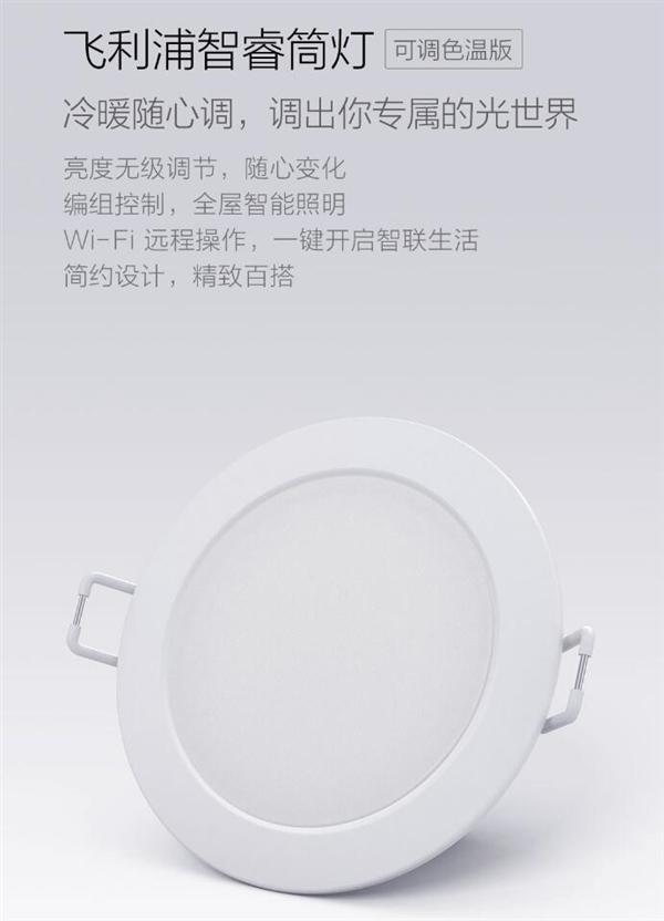 小米上架飞利浦智睿筒灯:59元/可调色温/用10年