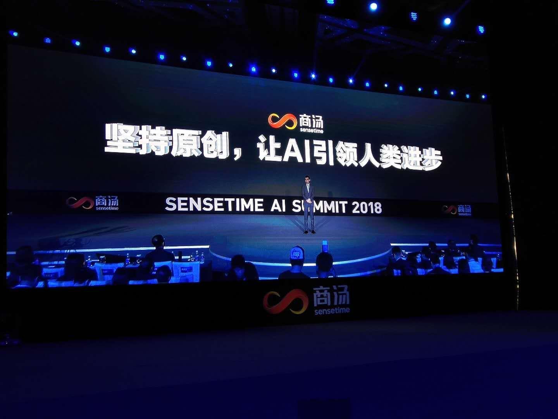 商汤科技发布五大新产品,要做AI时代的推动者