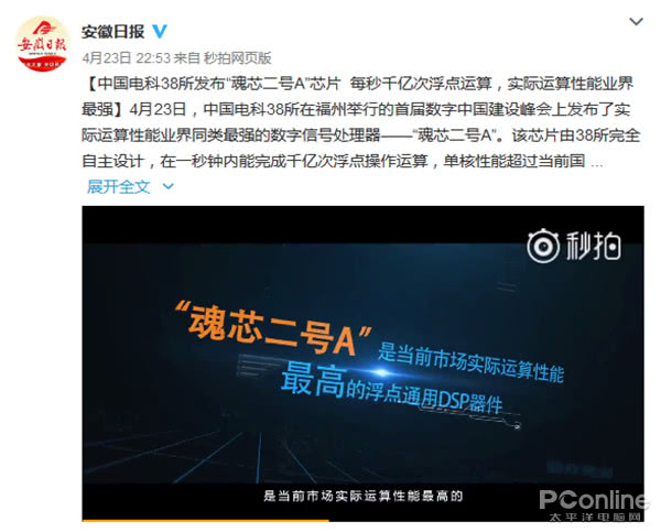 """中国电科发布""""魂芯二号A""""芯片:同类最强"""