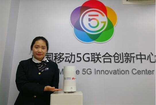 华为助力中国移动打造基于5G最新标准的端到端开放实验室