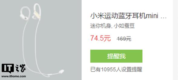 小米运动蓝牙耳机mini小米商城秒杀:74.5元