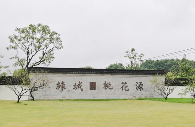 【案例】HDL为绿城南京汤山桃花源别墅群打造全宅智能家居