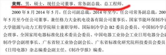 """格力执行总裁黄辉遭""""降级"""" 董明珠有望留任?"""