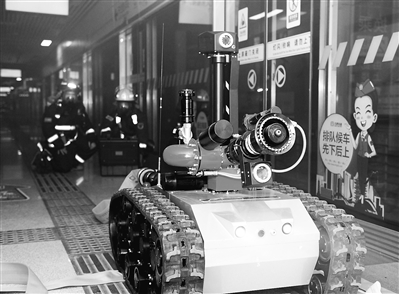 地铁站内上演灭火演练 轻型侦察机器人动真格