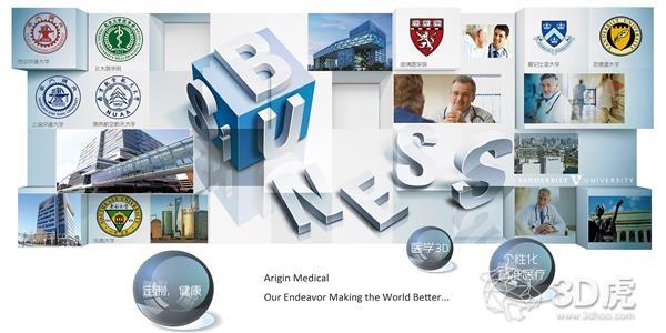 Arigin Medical成功完成A轮融资 以用于个性化骨科3D打印解决方案
