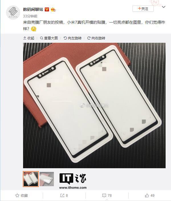 """小米7贴膜曝光:搭载""""刘海屏"""" 拥有不少传感器"""