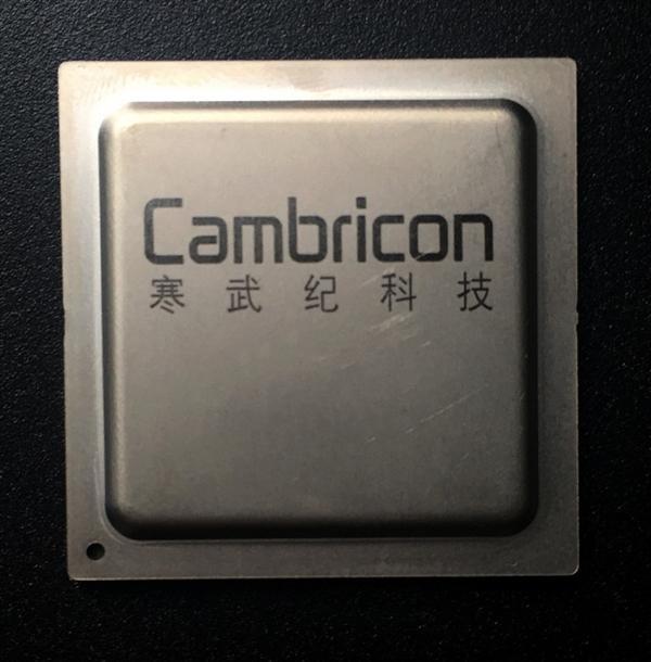 """中国AI第一""""芯""""!寒武纪首款AI云处理器来了"""