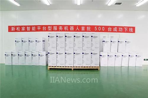 新松家智能平台型服务机器人首批500台成功下线