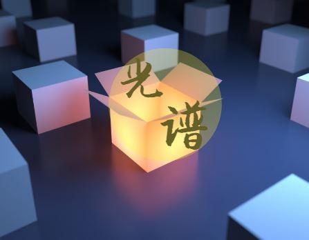 激光诱导击穿光谱初露峥嵘 新技术新成果迭出不穷
