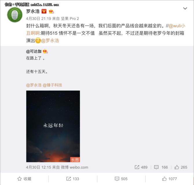 罗永浩微博表示 锤子科技今年新品不断