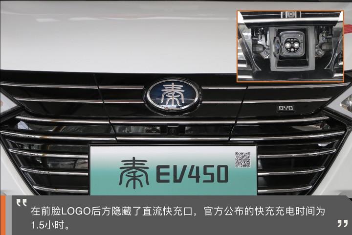 续航加量不加价 实拍图解比亚迪秦EV450