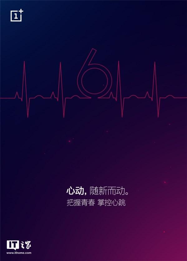 官方预热:一加6手机有望搭载心率传感器