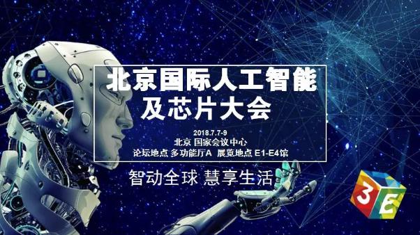 百度、科大讯飞等巨头齐聚 震撼亮相3E人工智能及芯片大会