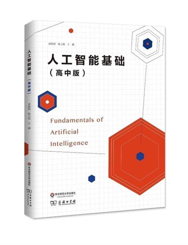 人工智能教科书要进高中,是商汤科技和政府的合作项目