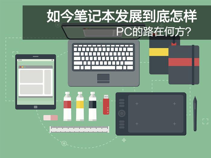 PC路在何方?如今笔记本电脑市场发展到底怎样