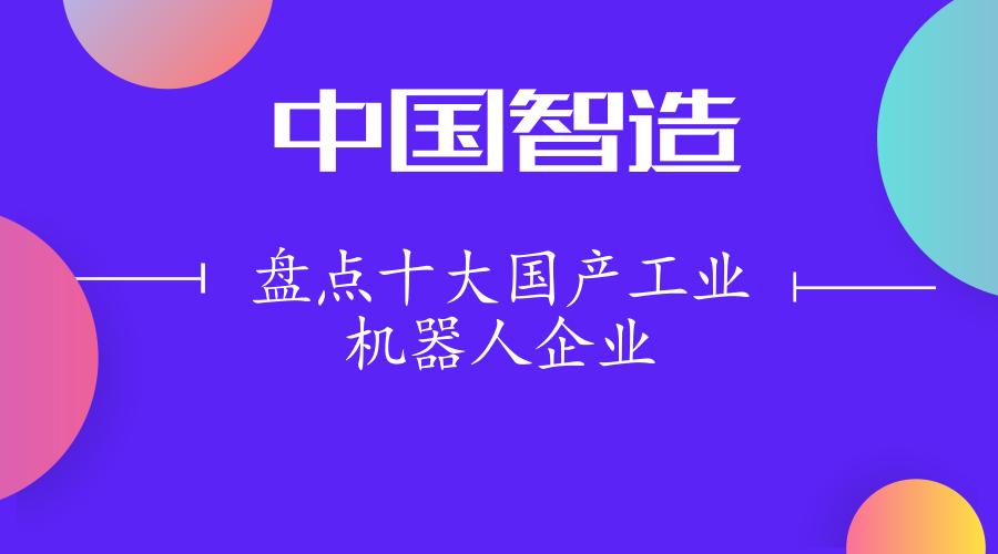 """盘点十大国产工业机器人企业 机器人点亮""""中国智造"""""""