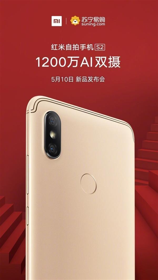 5月10日红米S2召开发布会 主打千元内的AI双摄