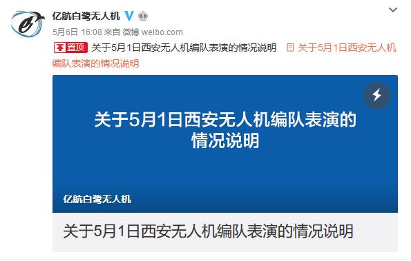 """无人机太""""脆弱"""" 亿航发表道歉声明称因定位系统受到干扰才至""""乱码"""""""