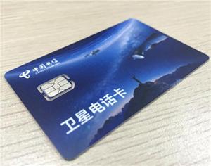 重磅喜讯 中国自己的卫星电话正式放号