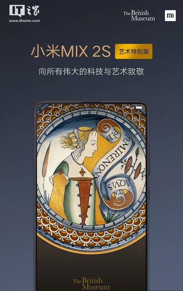 小米MIX 2S艺术特别版发布:一面科技,一面艺术