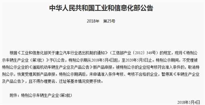 """58家整车企业面临退市风险 造车新势力或盯紧""""壳""""资源"""