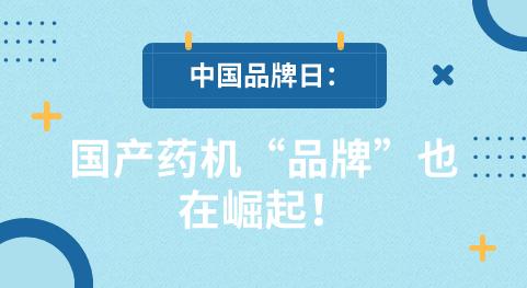 """中国品牌日:国产药机""""品牌""""也在崛起!"""