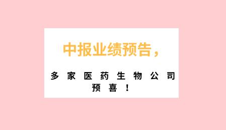 中报业绩预告,多家医药生物公司预喜!
