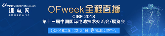直播预告| CIBF电池展  带你体验电池技术变革新时代