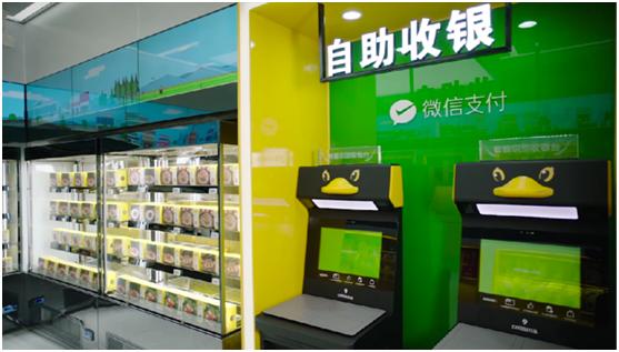 腾讯智慧零售再出新招 首家全自助化智慧餐饮门店亮相深圳
