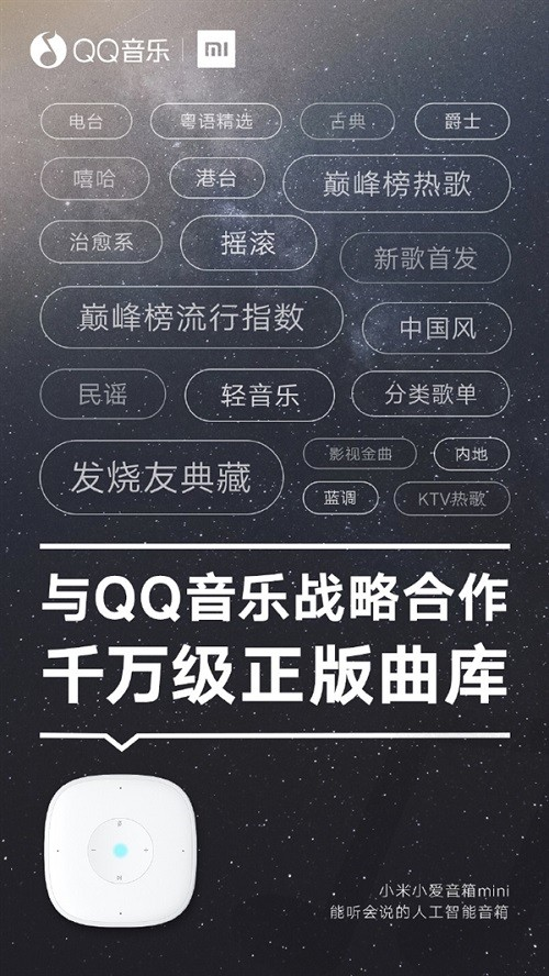 小爱音箱正式与QQ音乐合作:猛增千万级正版曲库