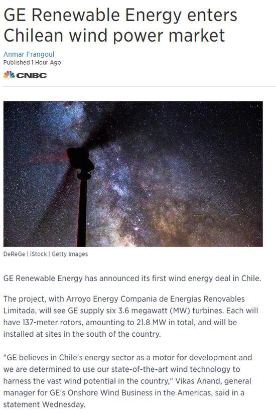 GE宣布智利第一笔风电交易