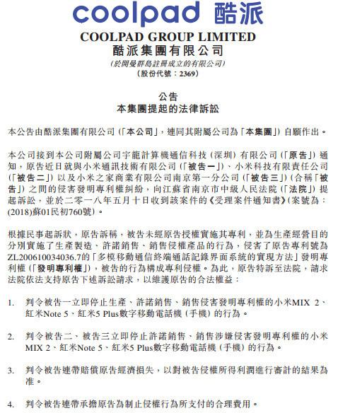 酷派起诉小米:要求禁售小米MIX 2等八款机型