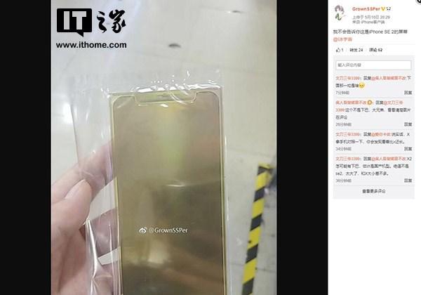 苹果iPhone SE 2屏幕曝光:小版iPhone X刘海全面屏