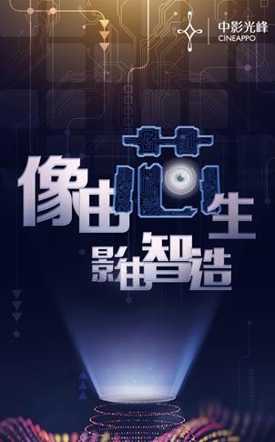 """放映技术""""中国芯"""":中影光峰ALPD荧光激光放映技术"""