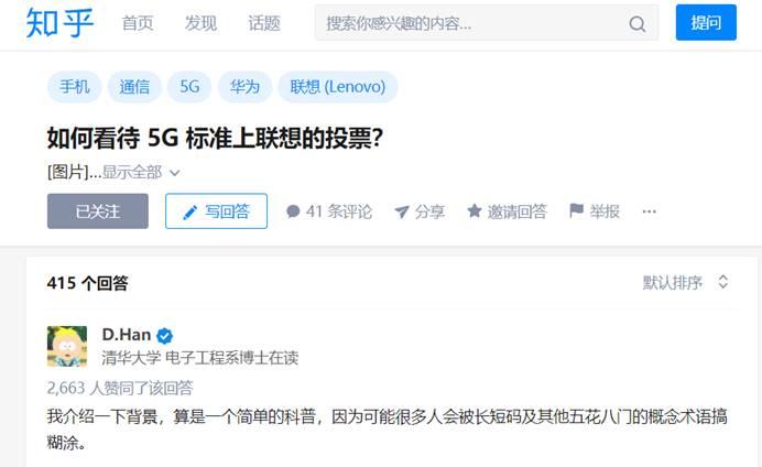 联想否认5G标准站队高通不投华为