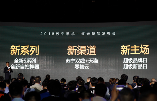 红米自拍手机S2发布 苏宁首发售价999元起