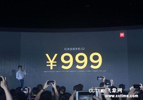 红米自拍手机S2发布:AI双摄+AI美颜,999元起售