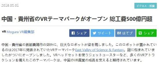 造价30亿人民币的VR主题公园-东方科幻谷