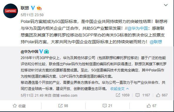 华为就5G方案事件发微博:感谢联想投票