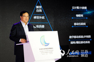 移动副总裁李正茂:通信4.0的核心特征是开放