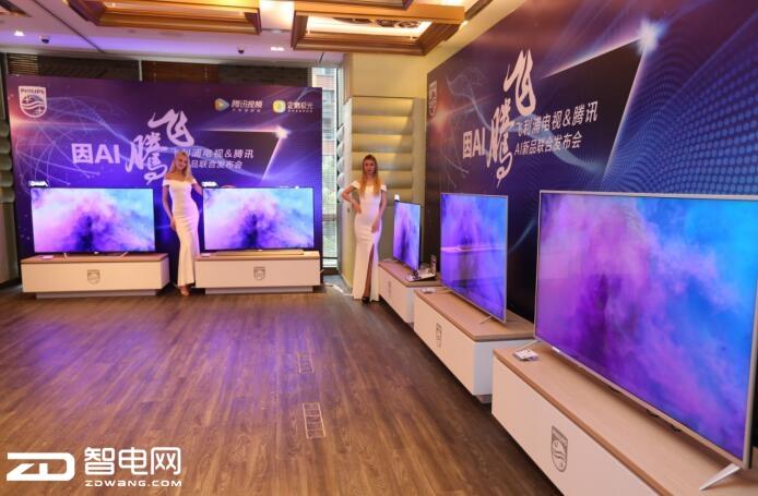 飞利浦腾讯共同发布AI电视 合作升级继续引领行业潮流
