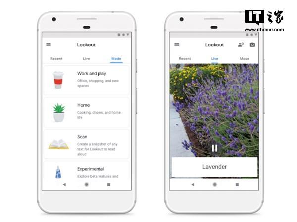 谷歌将推Lookout应用:用AI帮助盲人看世界