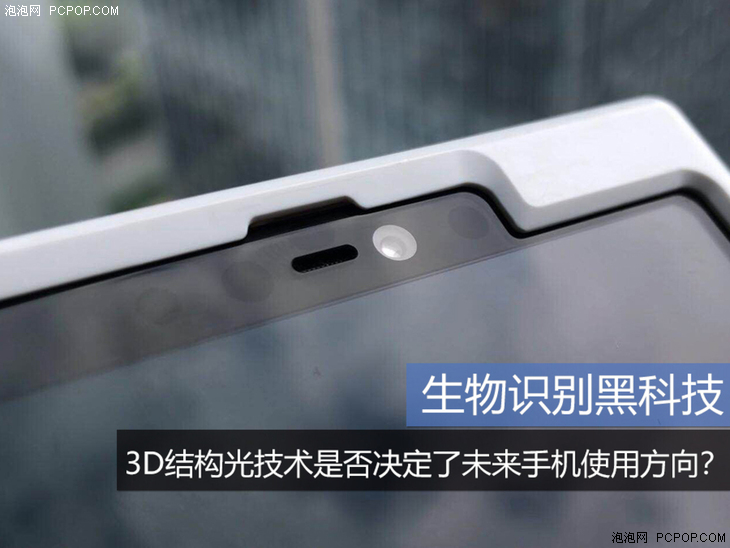 生物识别黑科技 3D结构光技术是否决定了未来手机使用方向?
