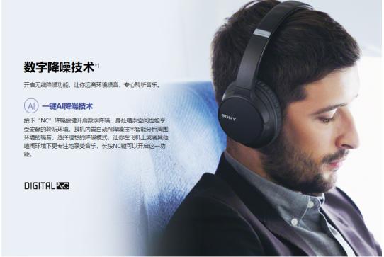 索尼降噪耳机WH-CH700N 悠长韵味让人携永回味