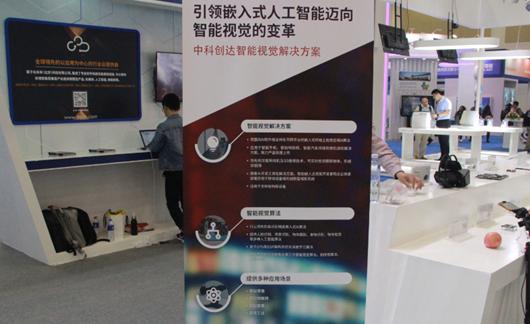 Arm人工智能生态联盟助力AI产业链发展