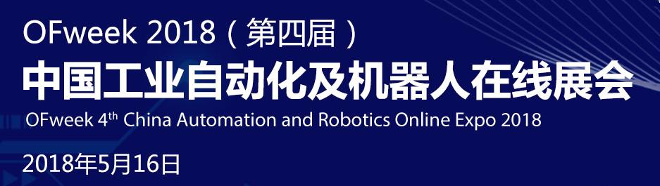 OFweek 2018(第四届)中国自动化及机器人在线展会即将开幕
