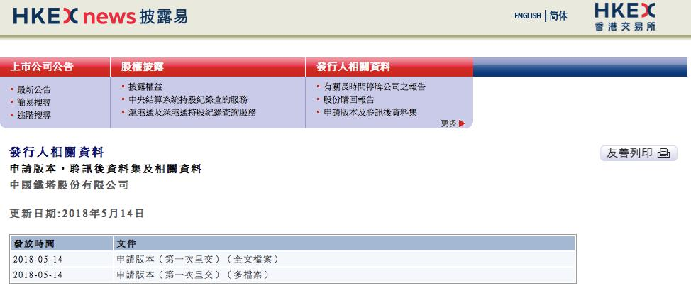 中国铁塔正式向港交所提交上市申请:市场占有率超过97%