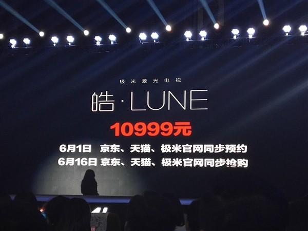 极米皓·LUNE发布:重新定义万元级激光电视
