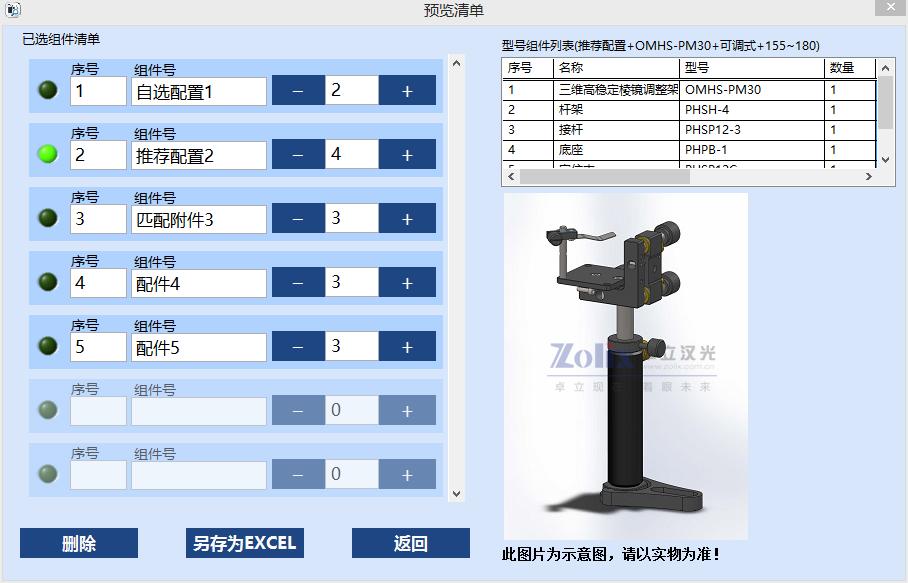 2018年卓立汉光光学调整架选型软件ZOMS软件PC版正式发布